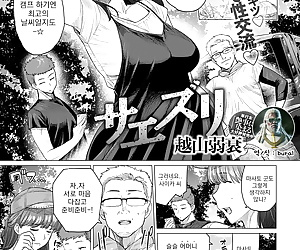 korean manga Saezuri - 지저귀다, rape , blowjob
